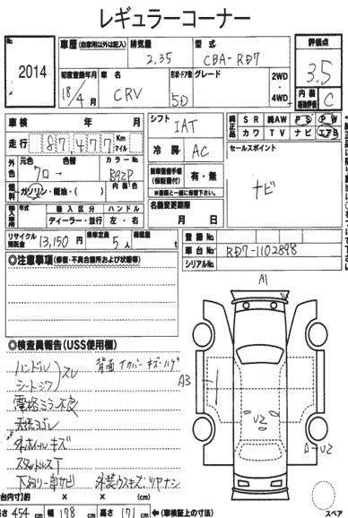 Стойка кузова левая Honda CR-V