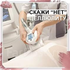 Акция! LPG-массаж, курс - 6500 р. (Золотой мост)