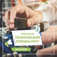 """Технический специалист. ООО """"Пандорум"""". Улица Нижнепортовая 1"""