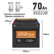 Startex. 70А.ч., Прямая (правое), производство Корея. Под заказ