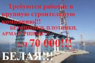 Монтажник жбк, бетонщик. ИП Лебедев А.С. Ленинская 51/2