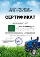 Чувашпиллер Русич Т-21. Мини-трактор Русич Т-21, 22 л.с. Под заказ