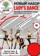 Новый набор в группу - Lady's dance