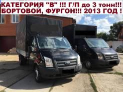 Ford Transit. 2013 год , 2 198куб. см., 3 000кг., 4x2