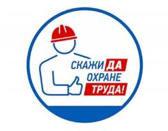Охрана труда/ПТМ/маркировка/рабочие специальности/ЭЦП