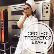 Пекарь. ООО АВК Групп. Улица Русская 94
