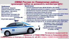 Инспектор дпс. ОМВД России по Пожарскому району. Улица Виниченко 20