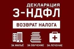 Заполнение налоговых деклараций 3-НДФЛ (вычеты) от 300 рублей