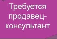 """Продавец-стилист. ООО""""Академия здоровья"""". Улица Льва Толстого 12"""