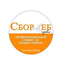 Сборка мебели в Москве и МО