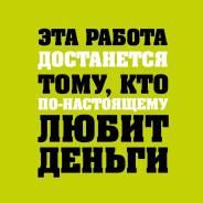 Консультант-промоутер. ИП Звягинцева. Улица Пограничная 15в