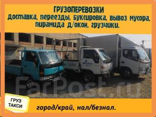 Груз такси, доставка, фургоны, бортовые, переезды, вывоз мусора, 4WD