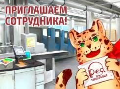 """Помощник печатника. ООО """"Рея"""". Улица Днепровская 42б"""
