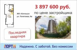 1-комнатная, улица Полетаева 6в. Седанка, проверенное агентство, 35,0кв.м.