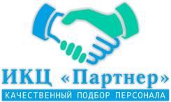 """Плиточник. Ип Пшеничникова А.О КА ИКЦ """"Партнер"""". Курилы"""