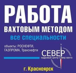 Проходчик. ООО МКЦ Север Вахта. Улица Ленина 113