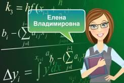 Репетитор по математике , алгебре и геометрии, физике