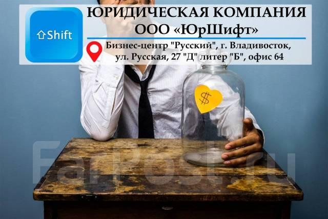 банкротство физических лиц владивосток
