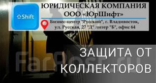 Защита от коллекторов и банков специалистами Юршифт, списание долгов