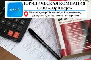 Оптимизация Налогообложения. Аудит компанией Юршифт
