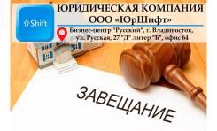 Наследственные споры с юристами ООО Юршифт