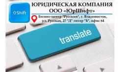 Составление и перевод международных договоров юристами Юршифт