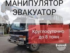 Эвакуатор-Манипулятор Круглосуточно Недорого. Приморский край.