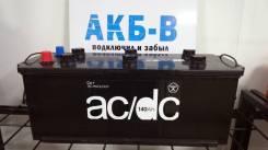 AC/DC. 140А.ч., Прямая (правое), производство Россия
