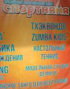 Занятия Zumba Kids (Детская зумба)