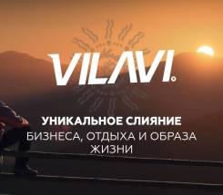 Приглашаю в сетевой бизнес. Компания Vilavi. Линейка продуктов Тайга8.