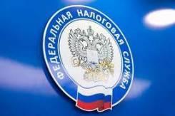Специалист по налогообложению. ИФНС России по Фрунзенскому району г. Владивостока. Улица Адмирала Фокина 23а