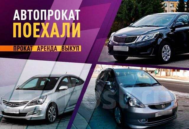 Аренда автомобиля в новосибирске без залога автосалоны gmc в москве