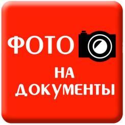 Фото на документы - Срочное изготовление фотографий.