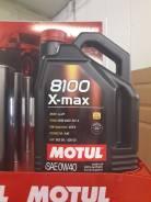 Motul 8100 X-Max. 0W-40, синтетическое, 5,00л.
