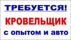 """Кровельщик. ООО """"ДВ Гараж"""". Хабаровск"""
