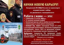Полицейский. Калужский ЛО МВД России на транспорте. Улица Ленина 4
