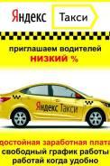 Водитель такси. Единое