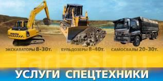Арен; Бульдозеров, Экскаваторов, Погрузчиков, Гидромолотов, Автовышек, Крана