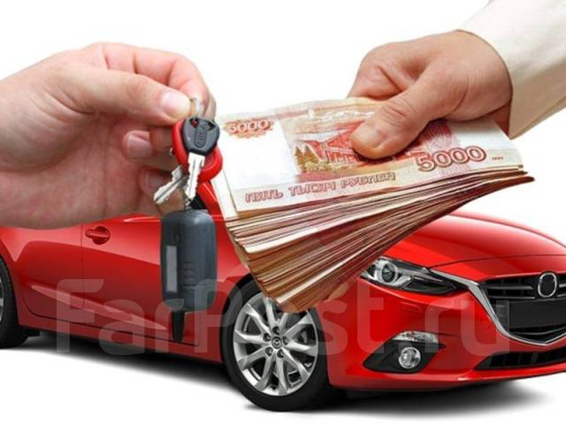 Деньги на авто в новосибирске диамант москва автосалон