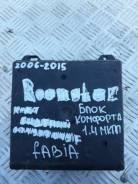 Блок комфорта Skoda Fabia 2007-2015