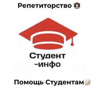 Помогаем справиться с рефератом, курсовой, дипломом (отзывы+скидки)