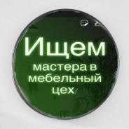 Специалист по изготовлению мебели. Ип Красников. Проспект Ленина 23