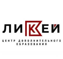 """Учебный центр """"Ликей"""" likeyros.ru Самарское представительство"""