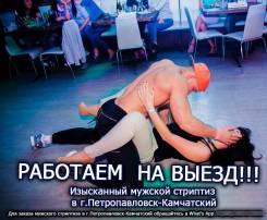 Изысканный мужской стриптиз в г. Петропавловск-Камчатский в кафе!