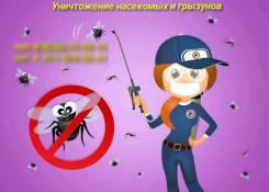 Уничтожение насекомых, грызунов. Без Запаха ! Договор. Гарантии !