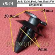 Автокрепеж для Audi, BMW, Ford, Seat, Skoda, Volkswagen 0044