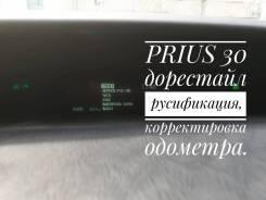 Русификация Приус