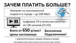 Подключение Интернета и ТВ!