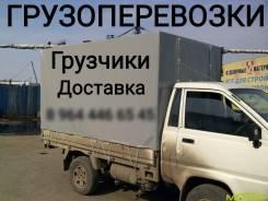 Переезд недорого Доставка дивана/холодильник Грузчики от 200 во В