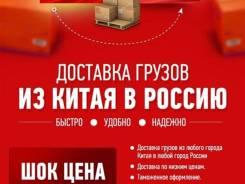 Доставка грузов и товаров из Китая! от 100 рублей за кг!